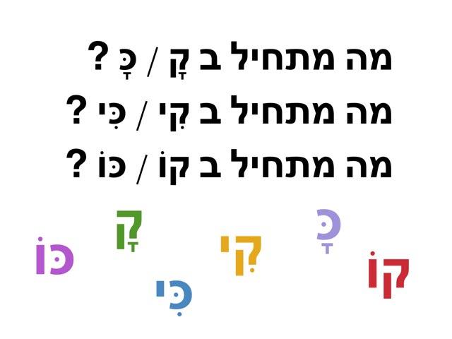 זיהוי צליל פותח - קָ, קִי, קוֹ. by Talia Menahem
