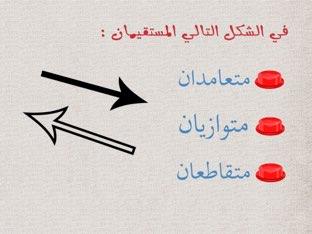 متوازي الأضلاع by SoO- CoOl