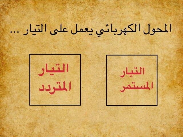 أسئلة الصف السابع by Seham alajmi