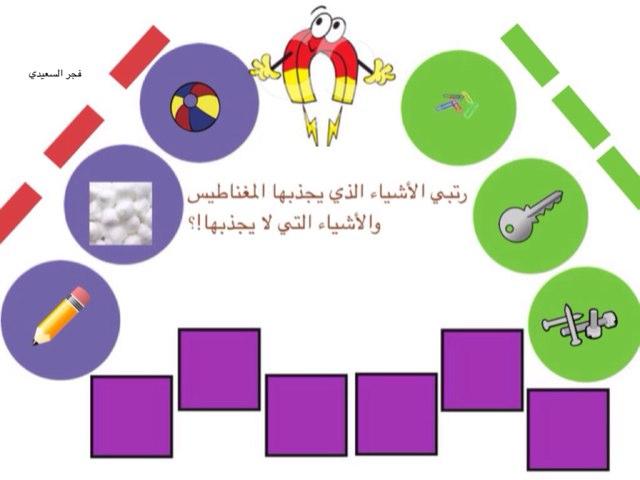 المغناطيس by Fajer Alsaeedi