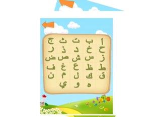 لعبة 13 by Eman Abd Elwahed