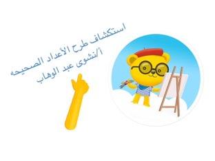 استكشاف طرح الأعداد الصحيحه by Nashwa mahmmoud