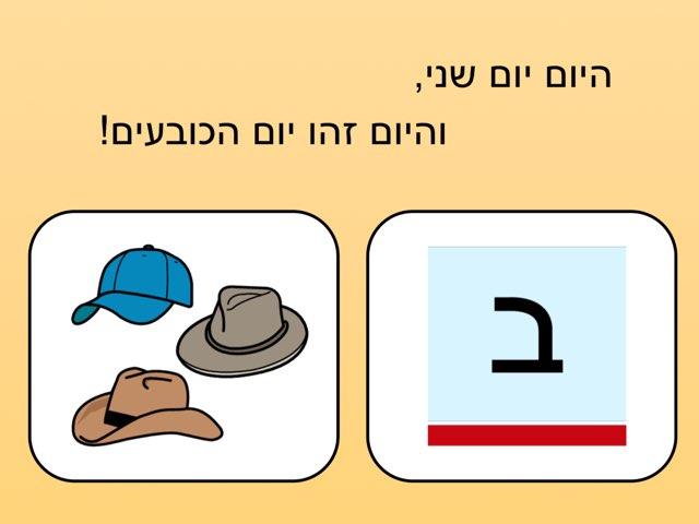 כובעים by Hadar Sanders