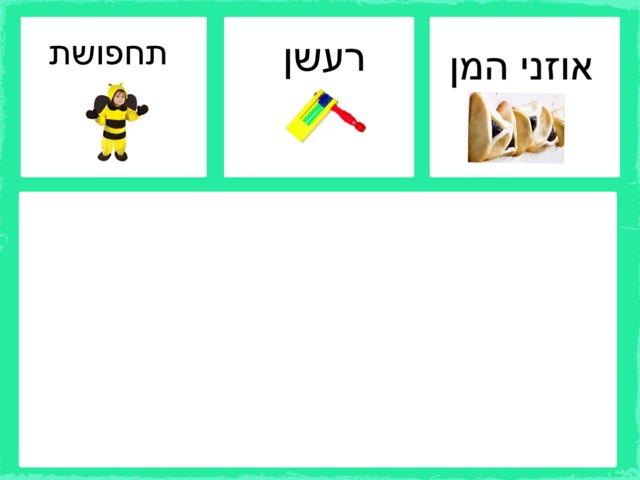 פורים- התאמה מילה-תמונה by שמע ירושלים