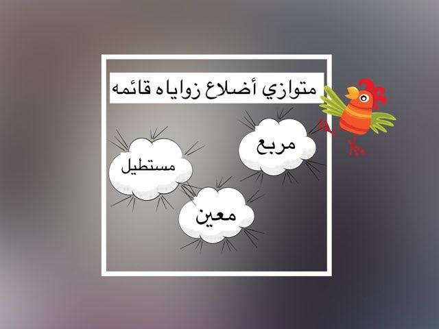 المستطيل by Noof ab
