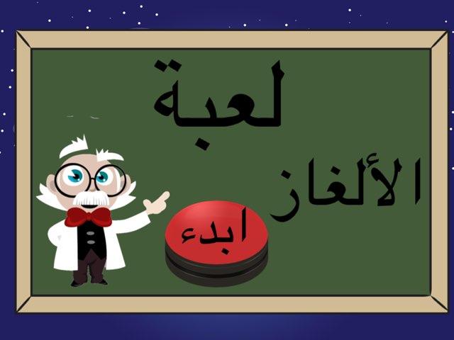 لعبة 52 by Razan Razan