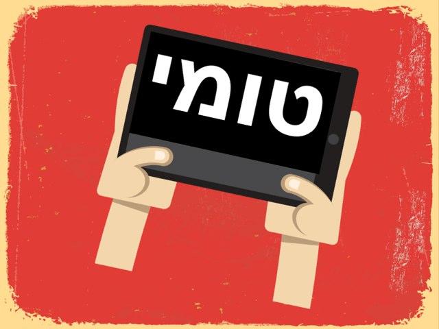 משחק 2 by Adi Gershon