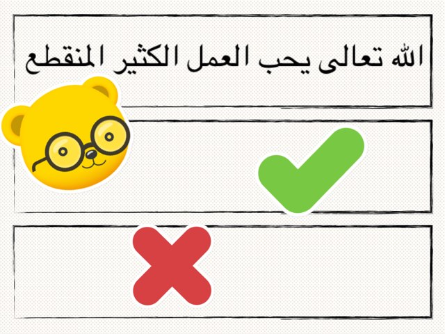 لعبة 24 by Abla Bashayer