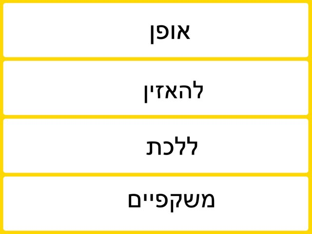 משחק 10 by Netaaya Schwartz