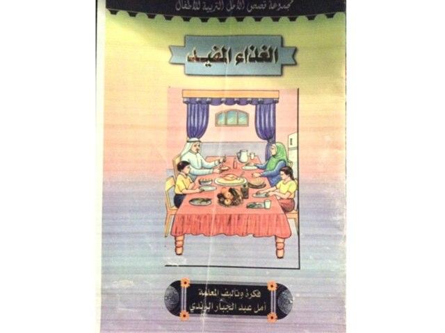 لعبة 60 by monirah alawanan