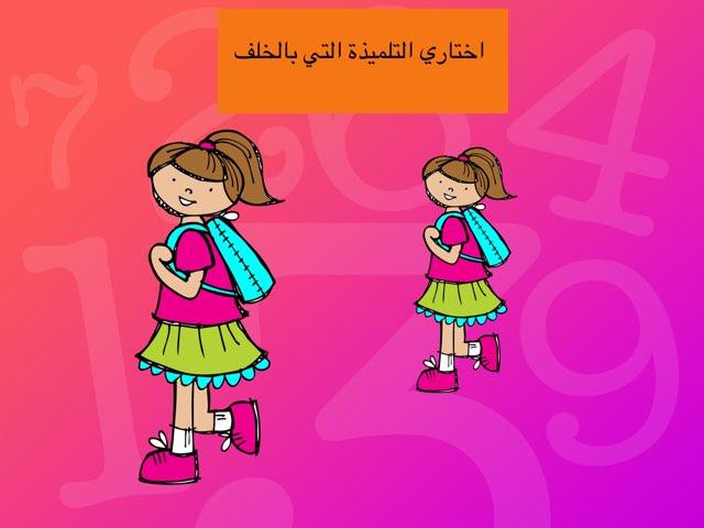 مراجعه الوحدة الاولى امام وخلف by bashayer alazmi