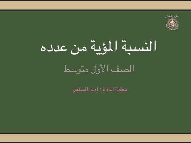 النسبة المؤية أمنه السلمي by Amnah alsolami