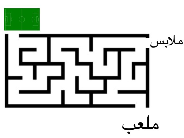 كلمة ملعب by Anayed Alsaeed