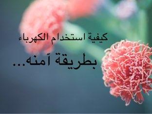 نور آل سليس by Mohammed  Ali