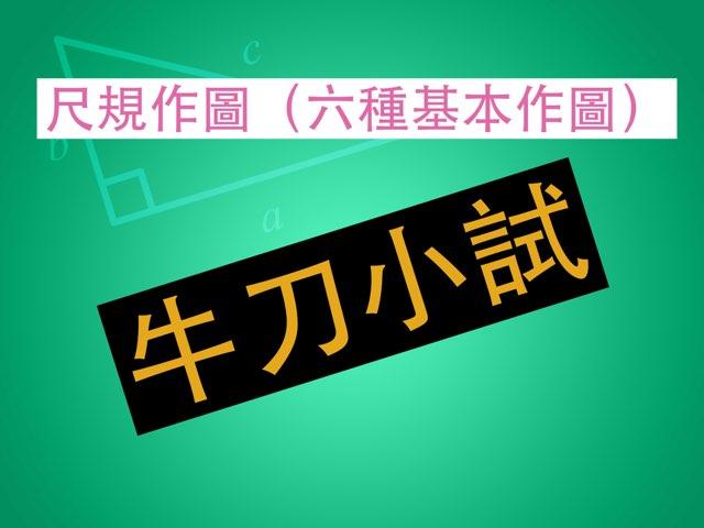 尺規作圖之牛刀小試 by 雅玲 黃