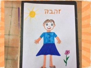 פעילות בעקבות ציור ילדים by Zehava Harush