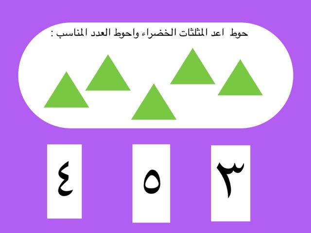 تحويط  العدد ٥ by Dalal Al