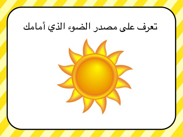 مصدر الضوء by jawaher alotaibi
