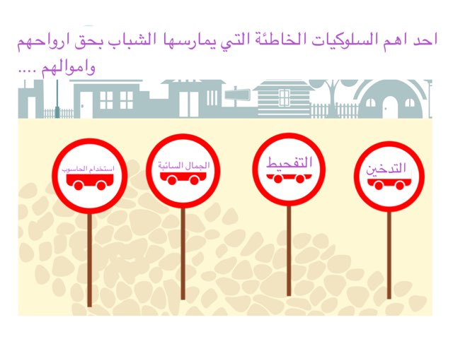 السلامة المرورية  by Foz Abdullah