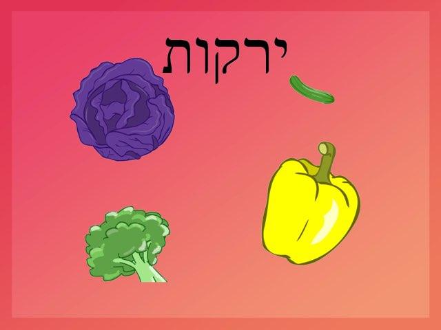 משחק 71 by לילך שמר