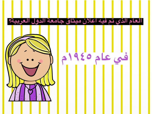 الجامعة العربية by Shaimaa fahad