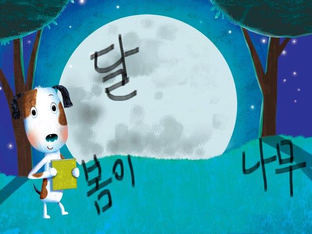 게임 11 by 신희 김