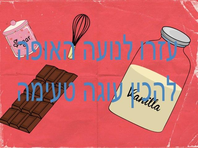 האופה נועה by Noa Tebol