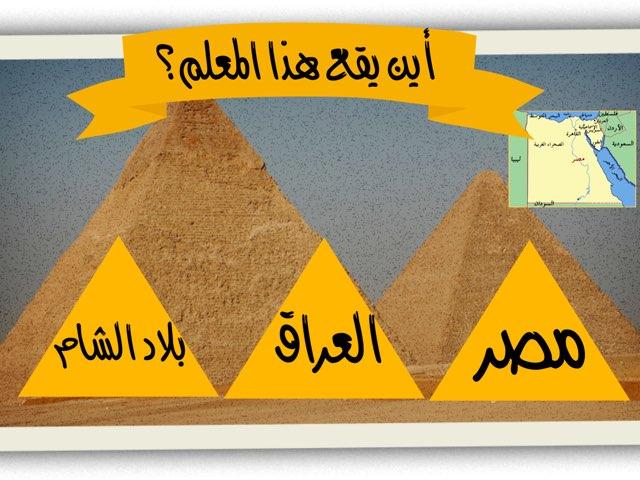 الحضارة الفرعونية by Wadha alazemi
