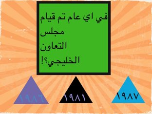ختام+واجب مجلس التعاون ك٢صف٧ by Bastia saad