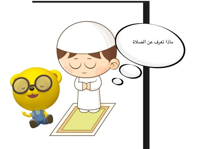 كيفية الصلاة☺️ by Kholoud Badreg