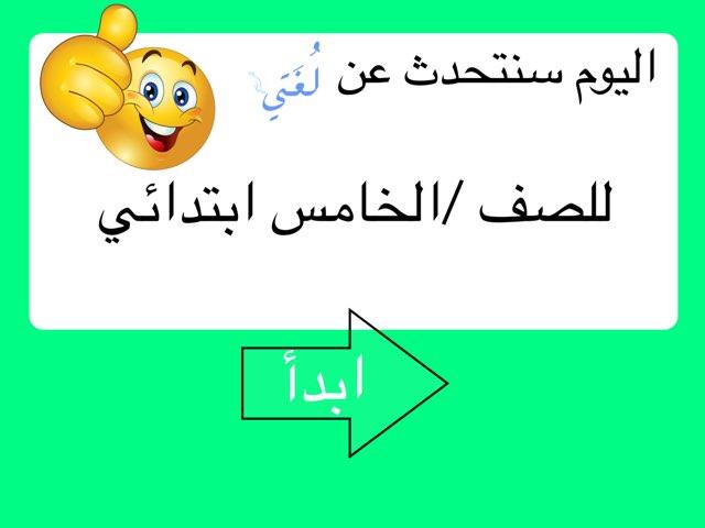 لغتي  by حمودي الشهري