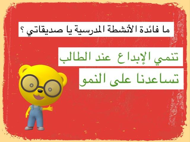 لعبة 69 by Mahawei alazmi