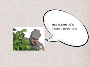 לומדים לדבר בשפת המפלצות by יעל בן-מאיר קלינאית תקשורת