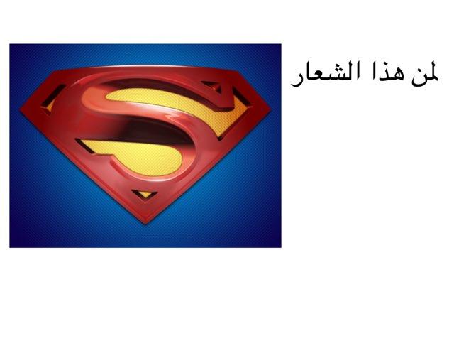سوبر مان by Abdulaziz alangari
