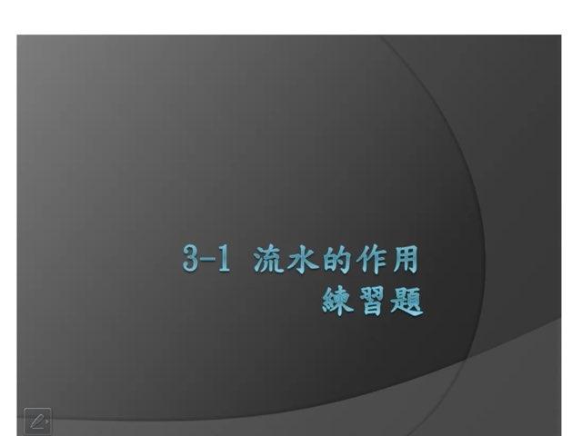 3-1流水的作用練習題 by yenj wu