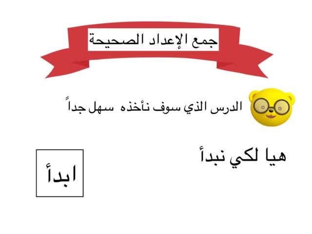جمع الإعداد الصحيحة  by Joudiamer Alkhateeb