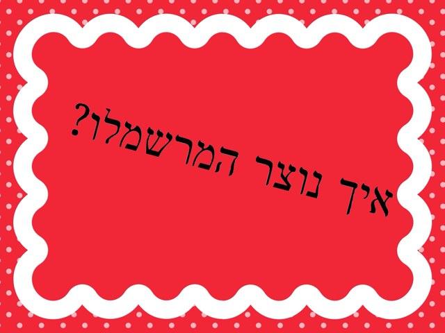 איך נוצר המרשמלו? by Sivan Levy-Israel
