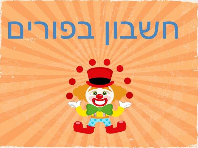 חשבון לפורים by Anat Rizenman Beit Issie Shapiro