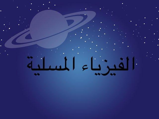 الفيزياء المسلية by Ahlam Bahmed