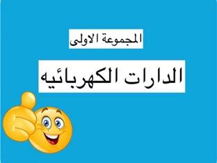 الدارات الكهربائيه الجديده ٢ by مضاوي العنزي
