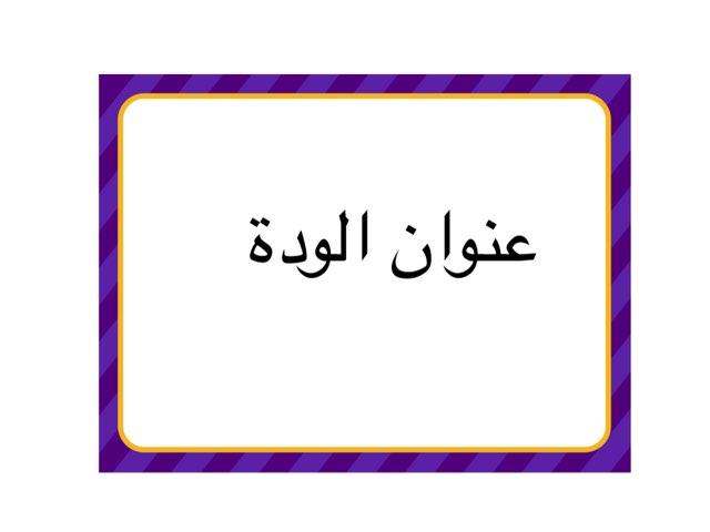 درس  by Afaf Ah
