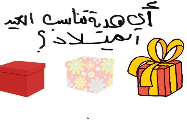 لعبة العيدالميلاد by Aisha Waheed