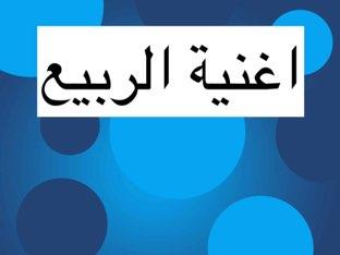 اغنية الربيع by bader anwar al3amer