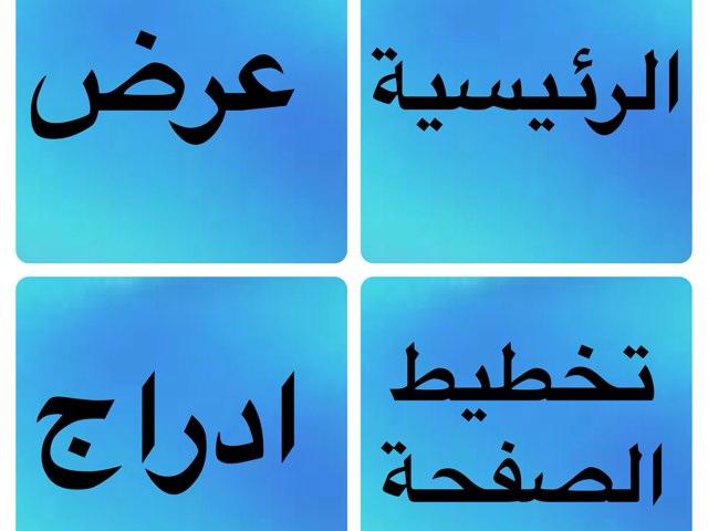 لعبة 8 by Amna Alhaddad