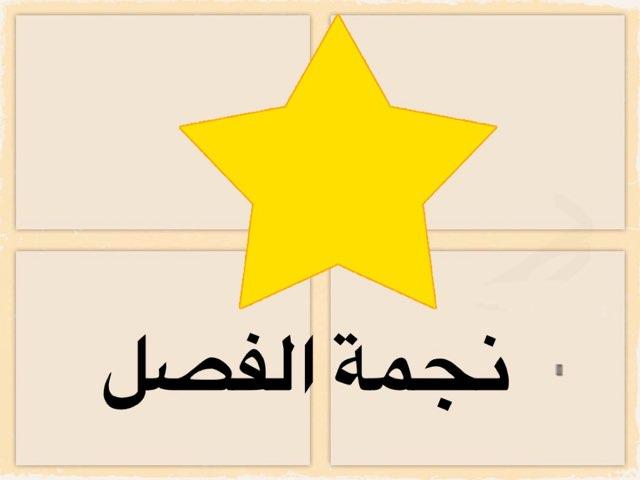 النجاح by Om nader