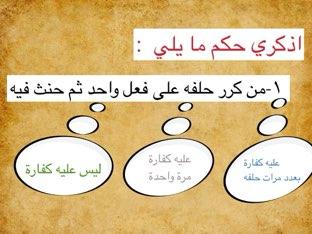 أهم أحكام اليمين  by Bdoor saleh