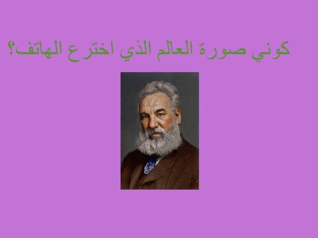 لعبة 14 by فنار الجنفاوي