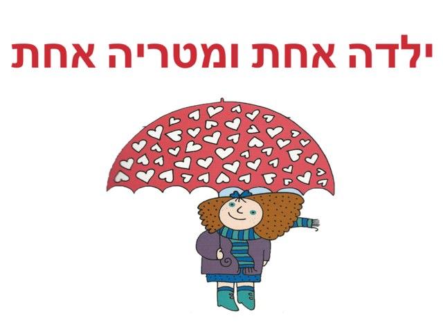 משחק 25 by איילת בן נון
