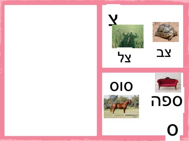 משחק 8 by שמע ירושלים