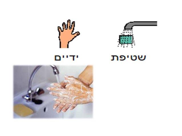 שטיפת ידיים by liorsally Babay